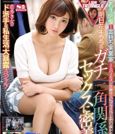 SNIS-928] Asuka Kirara - Young Actor and Rich Businessmen, Full Video of Kirara Asuka Being Talked into Threesome Sex with 2 Handsome Young Men.
