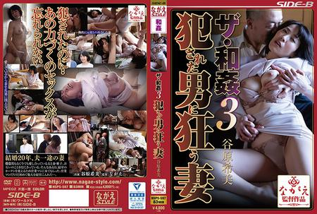 Tanihara Nozomi Consensual Sex 3 A Housewife Hungers For Her Rapist
