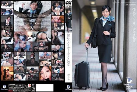 [UFD-054] Jin Yuki - Sex With The Stewardess Of Your Dreams