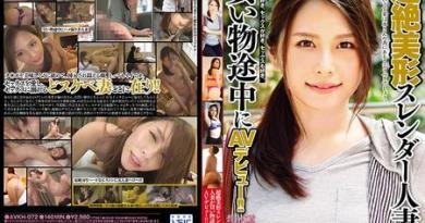 [AVKH-072] An Extremely Beautiful And Slender Married Woman Does Her AV Debut While Shopping!