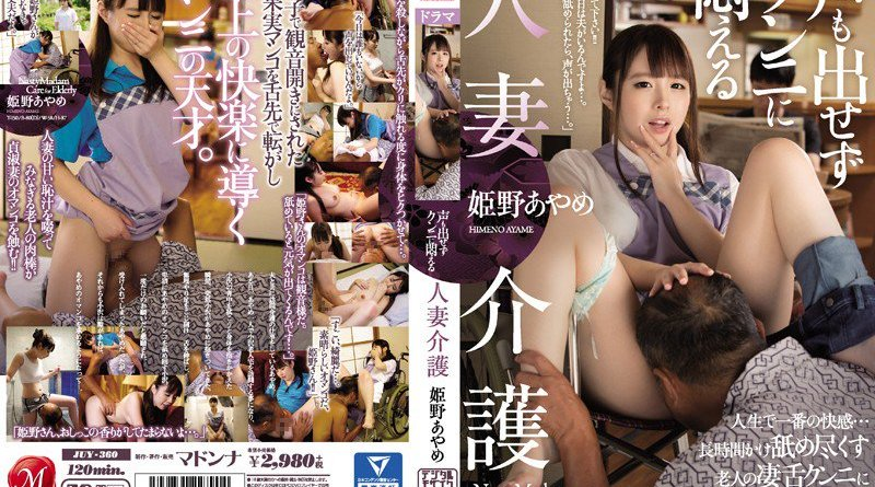 [JUY-360] Himeno Ayame - Caregiver Married Women Who Squirms During Cunnilingus But Don't Make A Sound Ayame Himeno