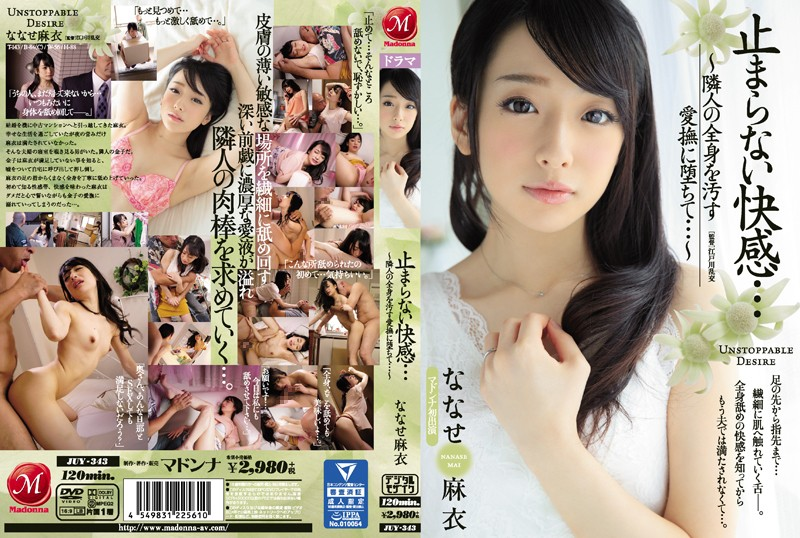 [JUY-343] Nanase Mai - Unstoppable Pleasure... I'm Defiling My Neighbor And Her Entire Body With The Pleasures Of Lust And Love... Mai Nanase
