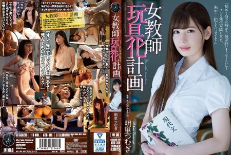 [ATID-318] Akari Tsumugi - A Female Teacher Sex Toys Conversion Project Tsumugi Akari