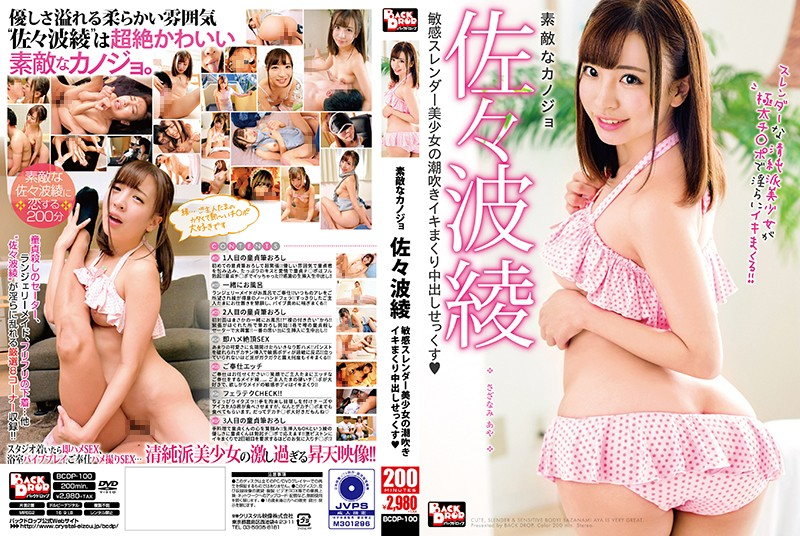 [BCDP-100] Sazanami Aya - Spectacular Girlfriend Aya Sazanami Sensitive, Slender Beauty Squirting Wild Orgasmic Creampie Sex