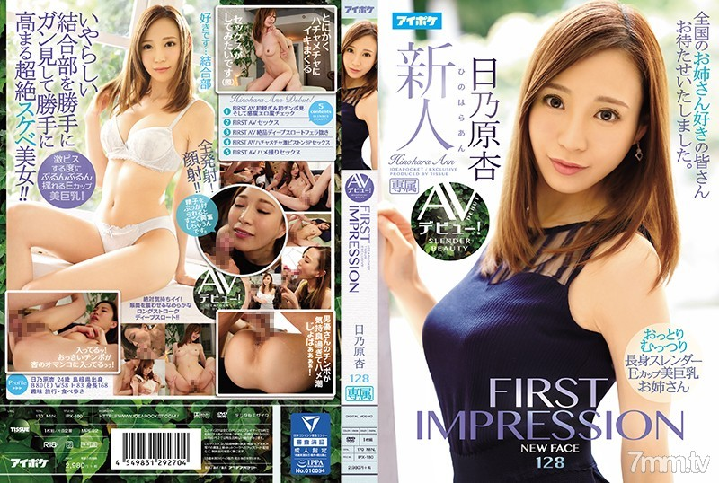[IPX-180] Hinohara An - First Impression 128 Quiet, Horny, Tall, And Slender Beauty With Big E-Cup Tits Her Porno Debut! An Hinohara