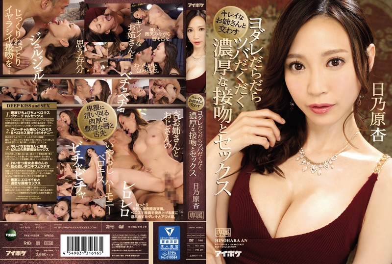 [IPX-211] Hinohara An - Drooling Deep And Rich Kisses And Sex With A Pretty Elder Sister Ann Hinohara