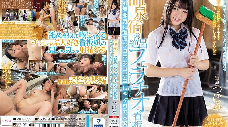 [MIDE-635] Tsubomi - This Hot Girl At The Hot Springs Inn Gives An Exquisite Blowjob Today