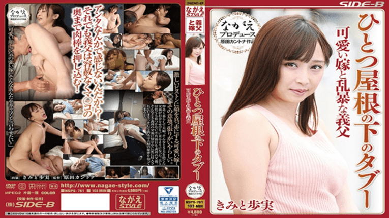 [NSPS-761] Kimito Ayumi - Taboo Under One Roof. A Sweet Wife And Her Violent Father-In-Law