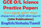 GCE O/L Science Papers  (2016 Publications)