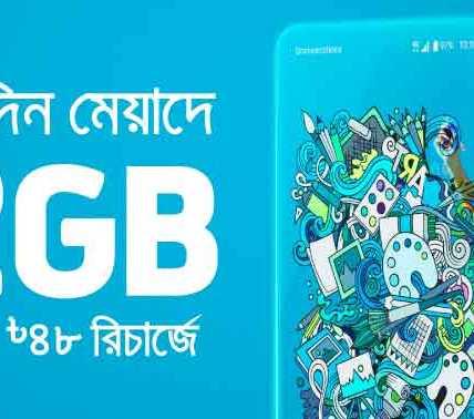 GP 2GB at 41 Taka, GP 2GB internet offer only 41 Taka, TrickBlogBD.com