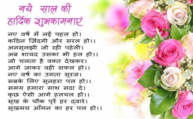 New year 2020 images hindi hd