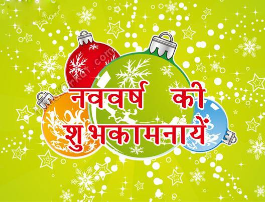 Happy new year marathi hd wallpaper