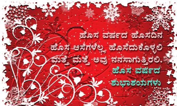 Happy New Year Kannada