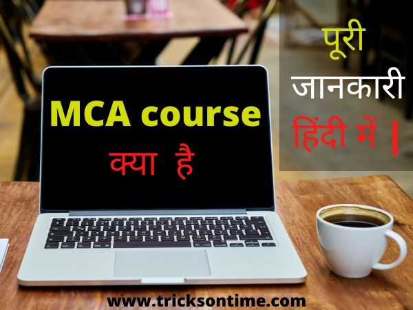 what is mca course