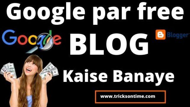 how to create a blog on google in Hindi | गूगल  पर फ्री ब्लॉग  कैसे बनाये अभी जाने !