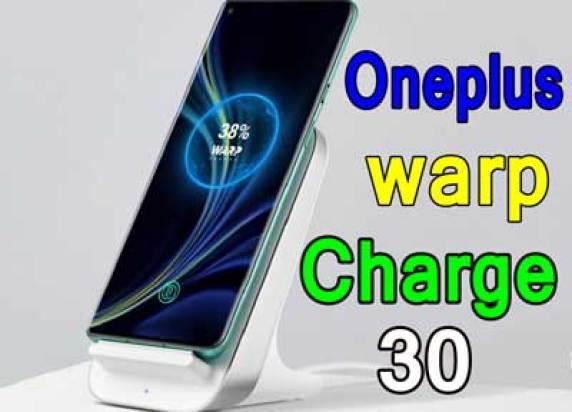 oneplus warp charger launch | भारत मे मात्र 3990 रुपये में मिलेगा oneplus warp 30 चार्जर