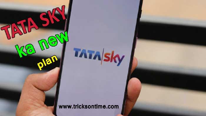 tata sky broadband new offer | टाटा स्काई ब्रॉडबैंड के नए  अनलिमिटेड इंटरनेट  प्लान्स