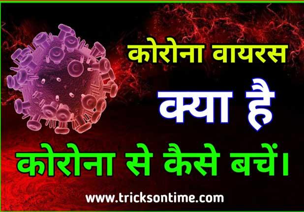 what is coronavirus in hindi