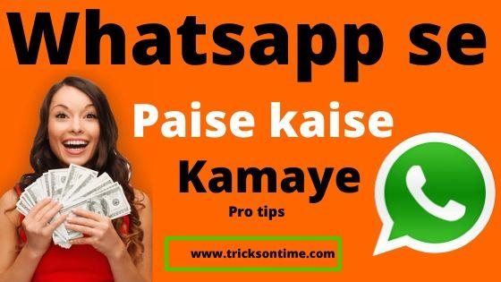 Whatsapp se paise kaise kamaye amazing ways |  व्हाट्सप्प से पैसे कमाने के तरीके जरूर पढ़े