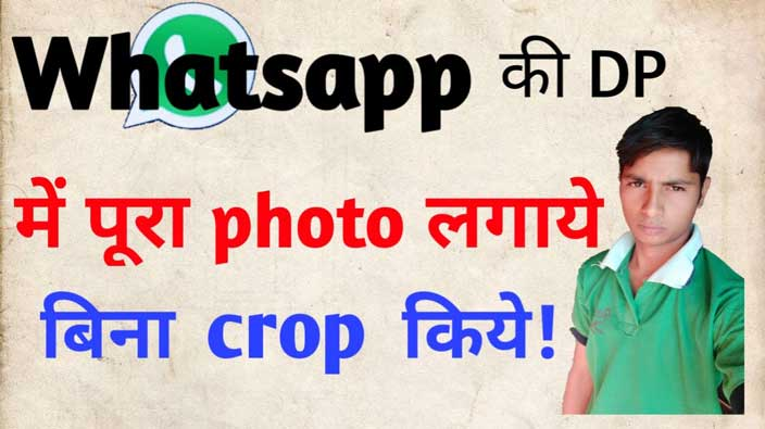 whastapp dp par full photo kaise lagaye