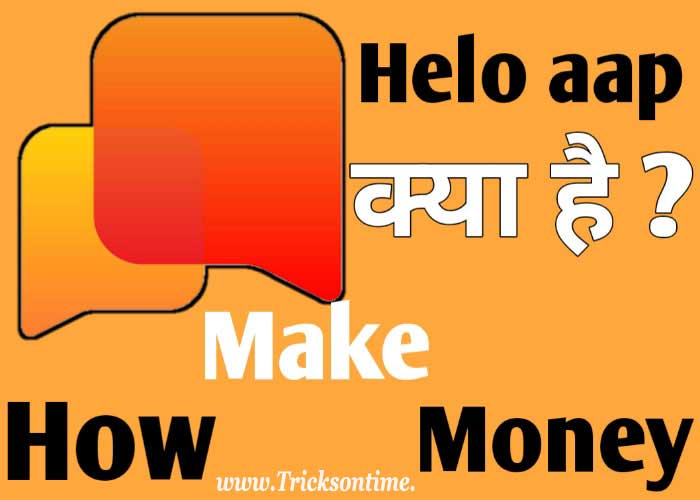 what is Helo app- helo app download kaise kare | हेलो एप्प क्या है ?
