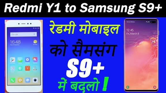 How to change Redmi y1 to Samsung Galaxy S9 plus | रेडमी मोबाइल को सैमसंग S9 प्लस में कैसे बदलें