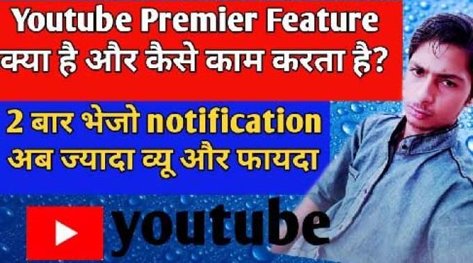 YouTube premiere kya hai