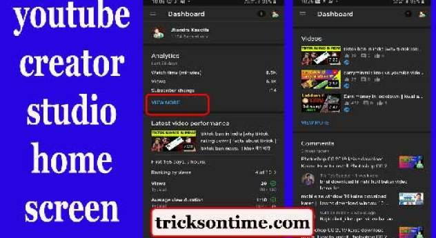 यूट्यूब क्रिएटर स्टूडियो  मोबाइल एप्प होमस्क्रीन