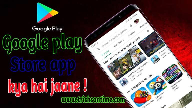 google play store app क्या है पूरी जानकारी हिंदी में !