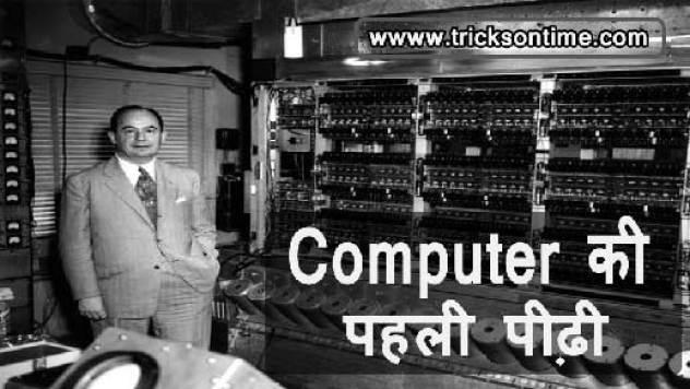 कंप्यूटर की प्रथम पीढ़ी (first generation of computer in Hindi)