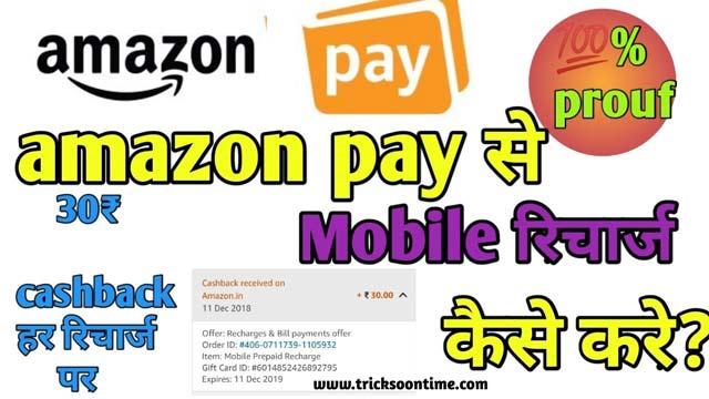 amazon pay se mobile recharge kaise kare