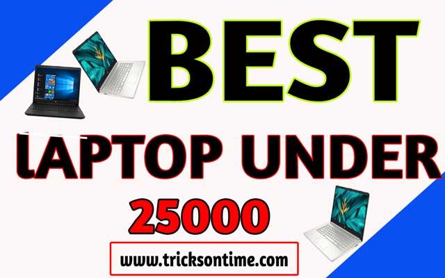 best laptop under 25000  25,000 रुपये से कम में मिलने वाले ये हैं बेस्ट लैपटॉप