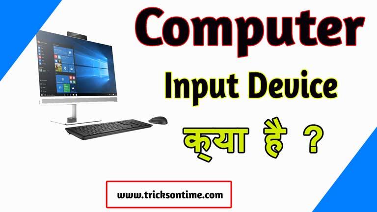 computer input devices kya hai