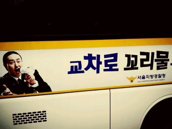 Famous comedian on Seoul police ad