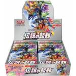 pokemon-card-game-sword-shield-expansion-pack-legendary-beat-20-pack-box