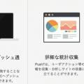 WordPressからプッシュ通知を自動で配信できる公式プラグイン「Push7」