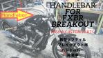 ☆★新型M8 Breakout FXBR用にグッ!と手前に来るハンドルを製作しています★☆