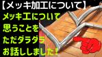 ☆★メッキ加工について思うことをダラダラと・・・(*^-^*)/★☆