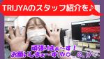 ☆★【求人!】TRIJYAのスタッフとお仕事をご紹介する動画Part2★☆