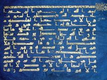 Der_blaue_Koran,Kairouan