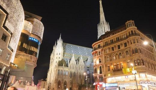 DO&COホテル 世界遺産ウィーン歴史地区のど真ん中に泊まる