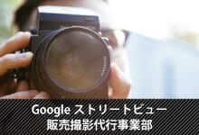 Googleストリートビュー販売撮影代行事業部
