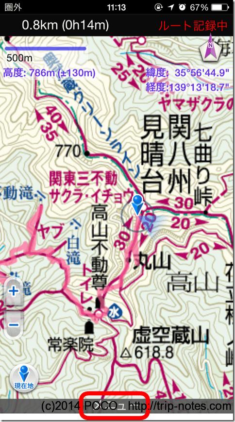 山と高原地図/休憩