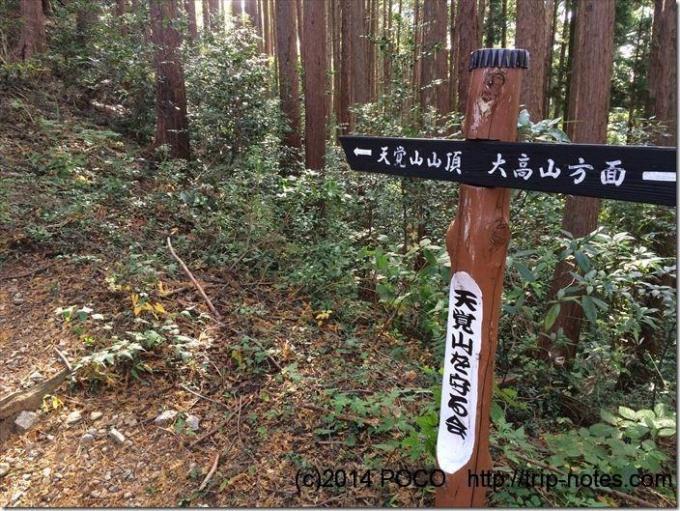 天覚山を守る会