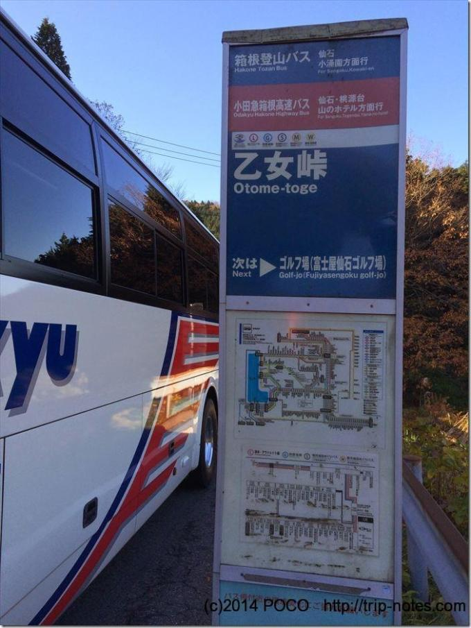 乙女峠バス停