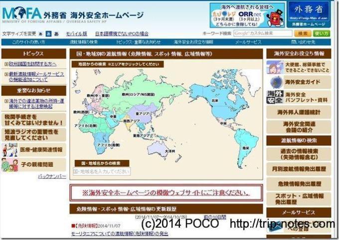 外務省海外安全HP