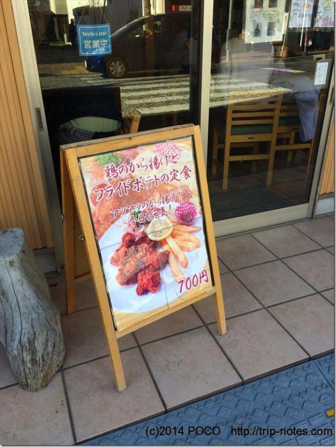 鶏のから揚げとフライドポテト定食