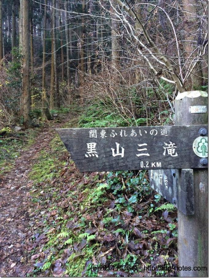黒山三滝へ