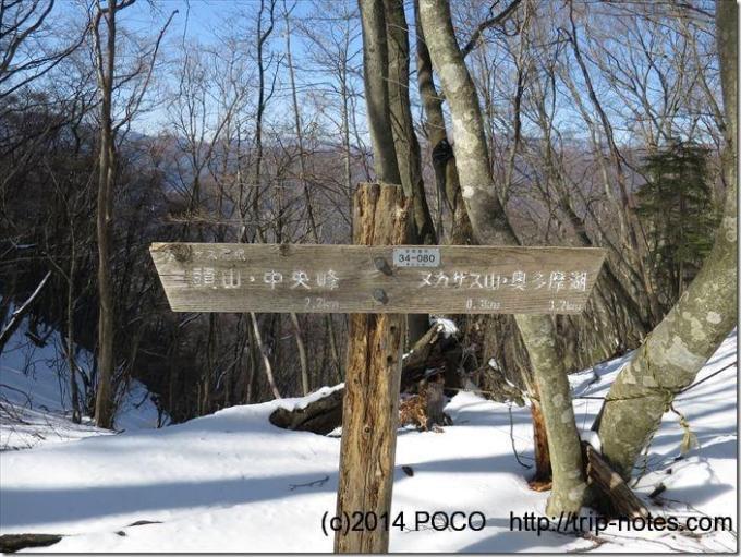 三頭山道標