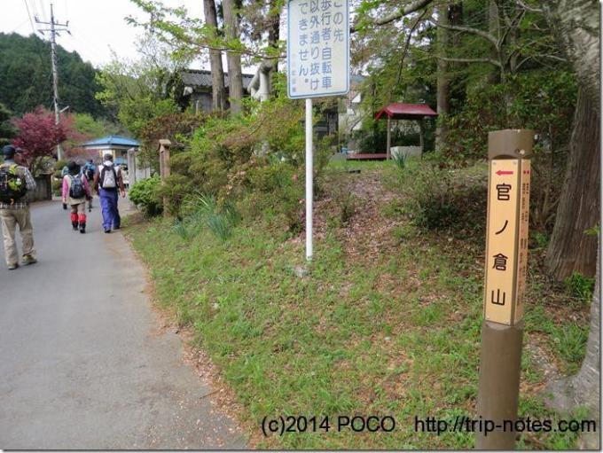 官ノ倉山への車道